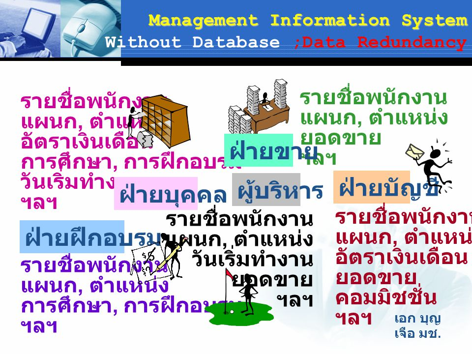 Management Information System Without Database ;Data Redundancy