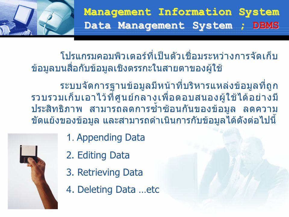 Management Information System Data Management System ; DBMS