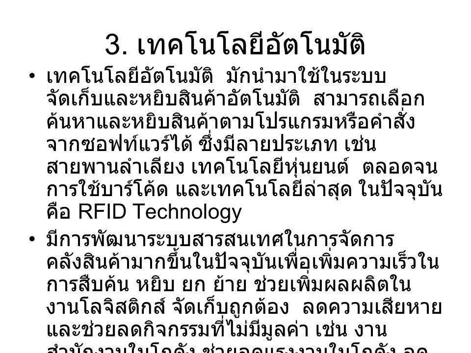 3. เทคโนโลยีอัตโนมัติ