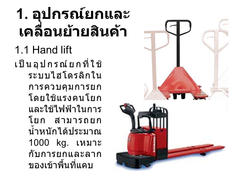 1. อุปกรณ์ยกและเคลื่อนย้ายสินค้า