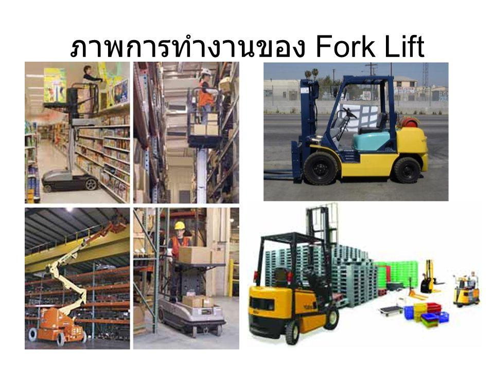 ภาพการทำงานของ Fork Lift