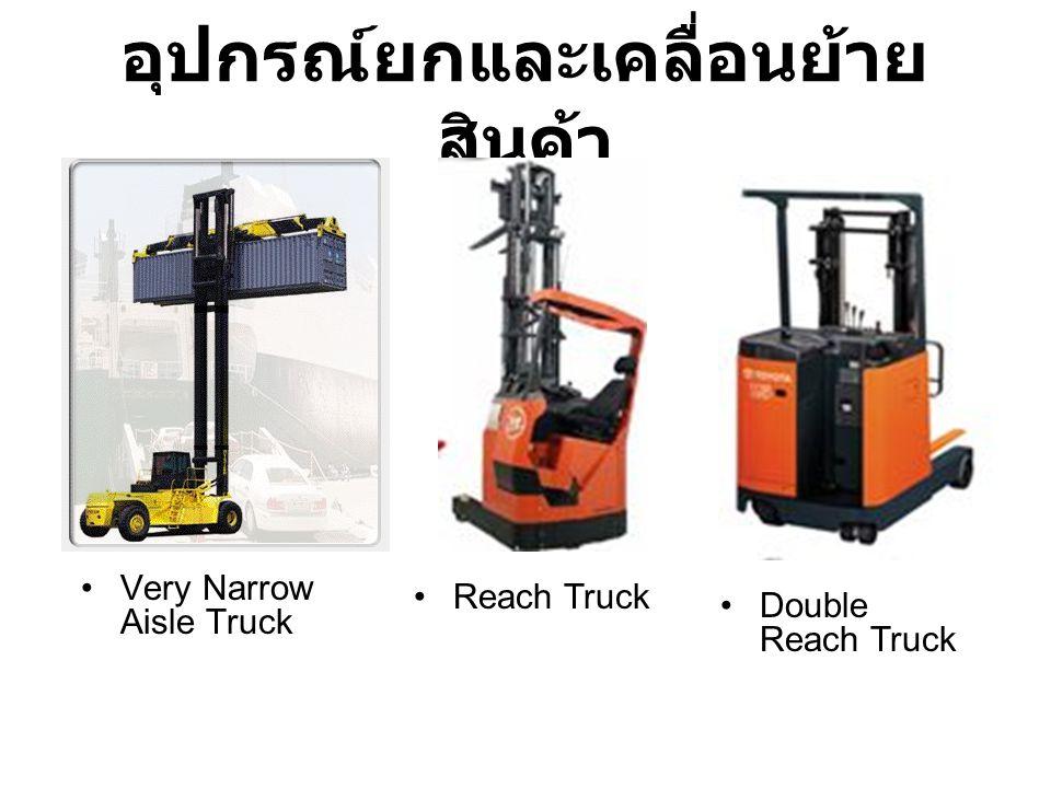อุปกรณ์ยกและเคลื่อนย้ายสินค้า