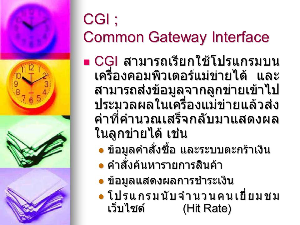 CGI ; Common Gateway Interface