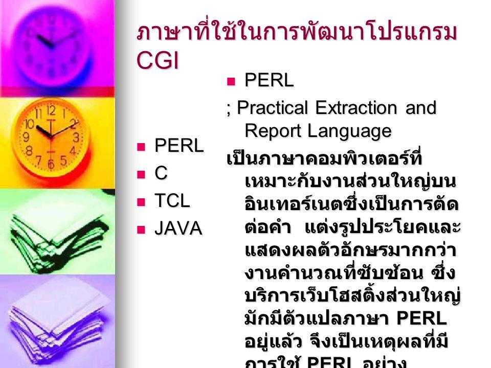 ภาษาที่ใช้ในการพัฒนาโปรแกรม CGI