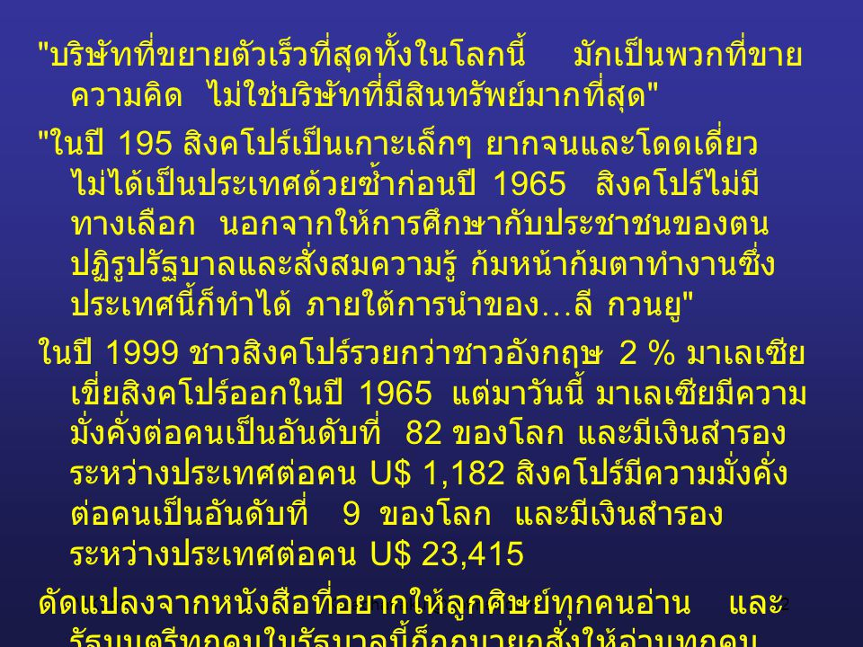 Juan Enriquez As the Future Catches You : Nation Book (ฉบับแปล)