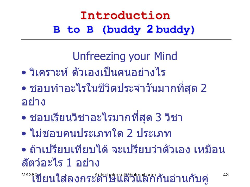 Introduction B to B (buddy 2 buddy)