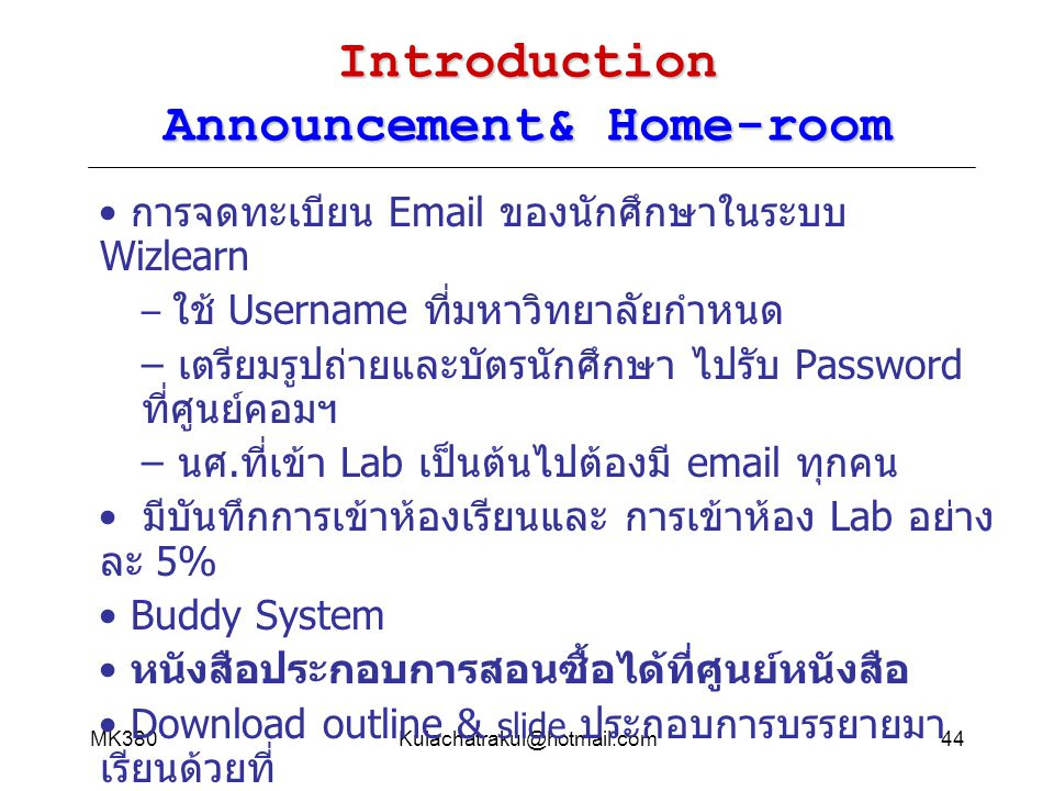 Introduction Announcement& Home-room