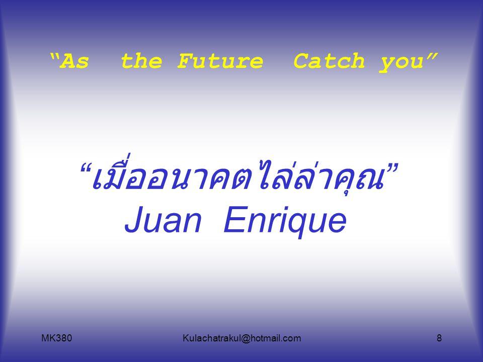 เมื่ออนาคตไล่ล่าคุณ Juan Enrique