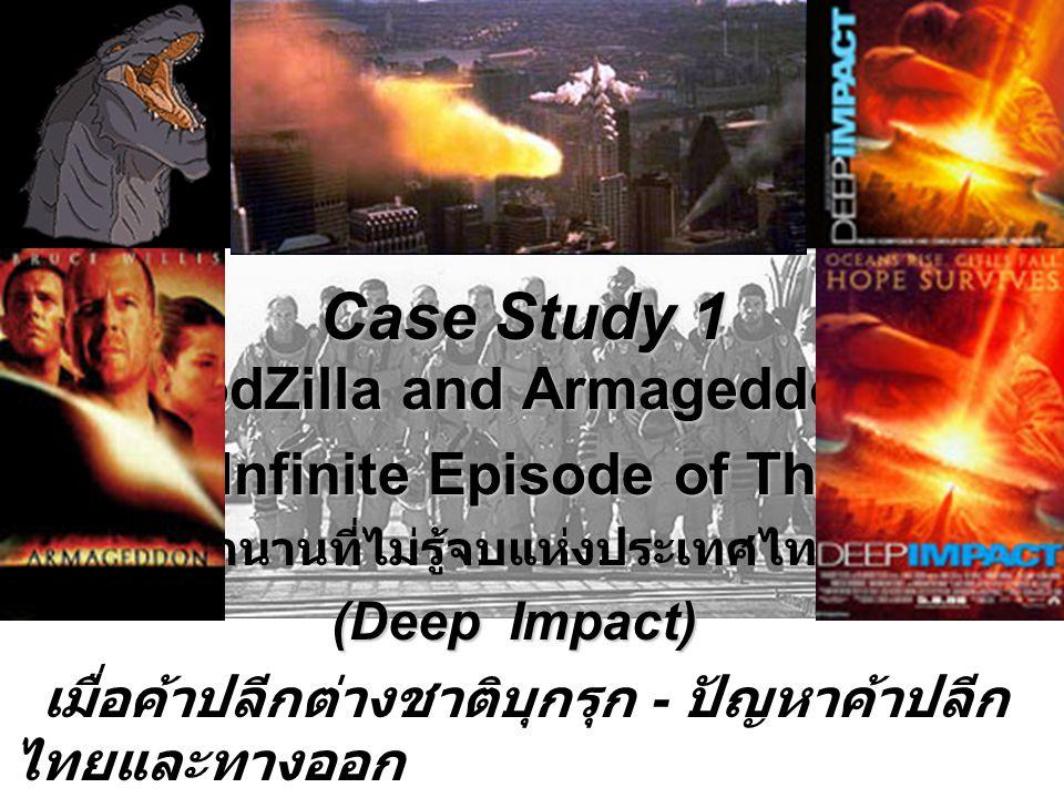 GodZilla and Armageddon ตำนานที่ไม่รู้จบแห่งประเทศไทย