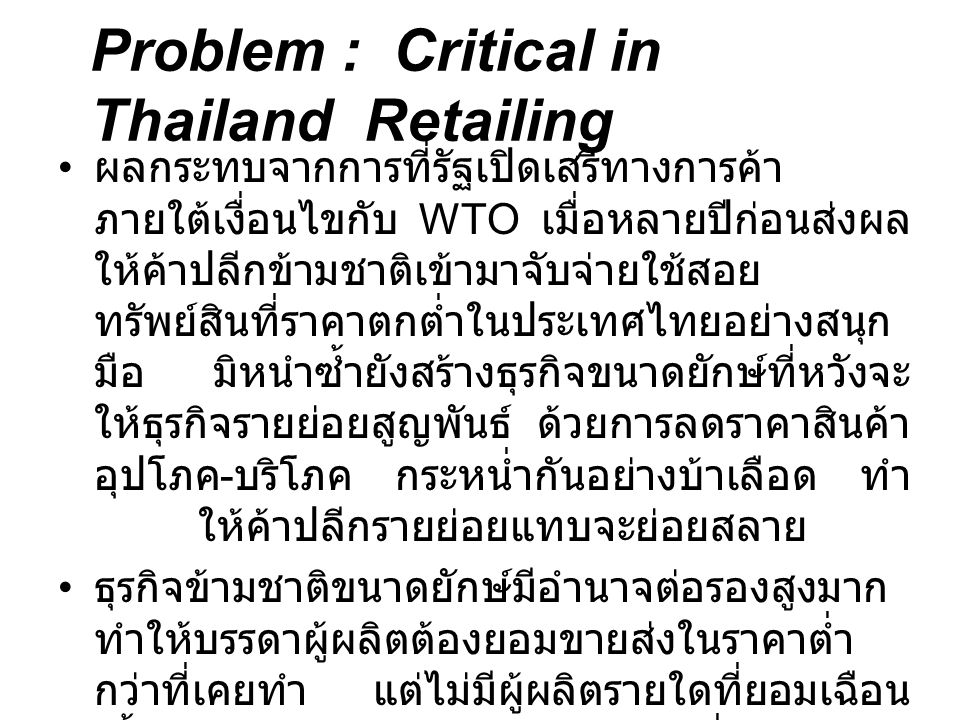 Problem : Critical in Thailand Retailing