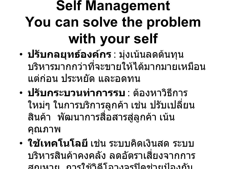 Self Management You can solve the problem with your self