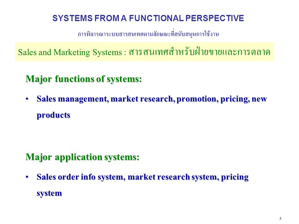 Major functions of systems: