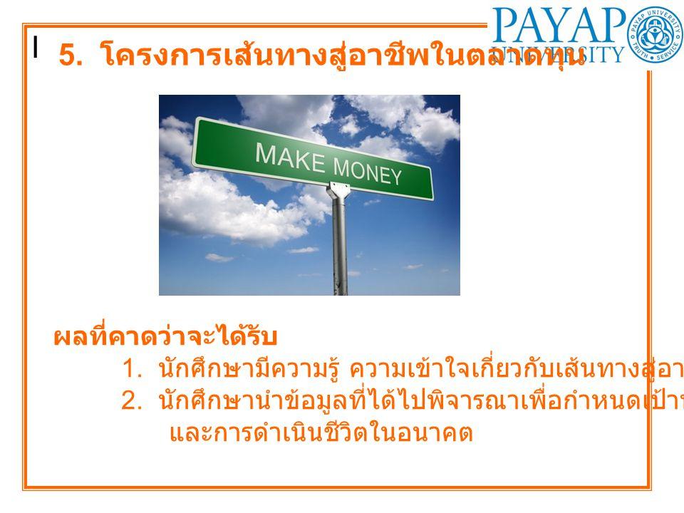 5. โครงการเส้นทางสู่อาชีพในตลาดทุน