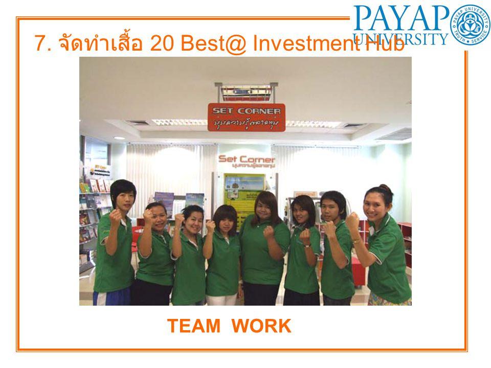 7. จัดทำเสื้อ 20 Best@ Investment Hub