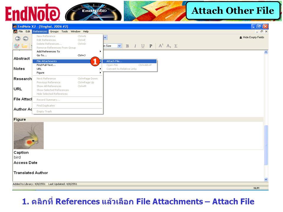 1. คลิกที่ References แล้วเลือก File Attachments – Attach File