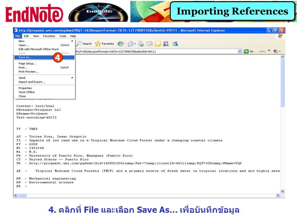 4. คลิกที่ File และเลือก Save As… เพื่อบันทึกข้อมูล