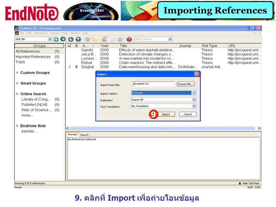 9. คลิกที่ Import เพื่อถ่ายโอนข้อมูล