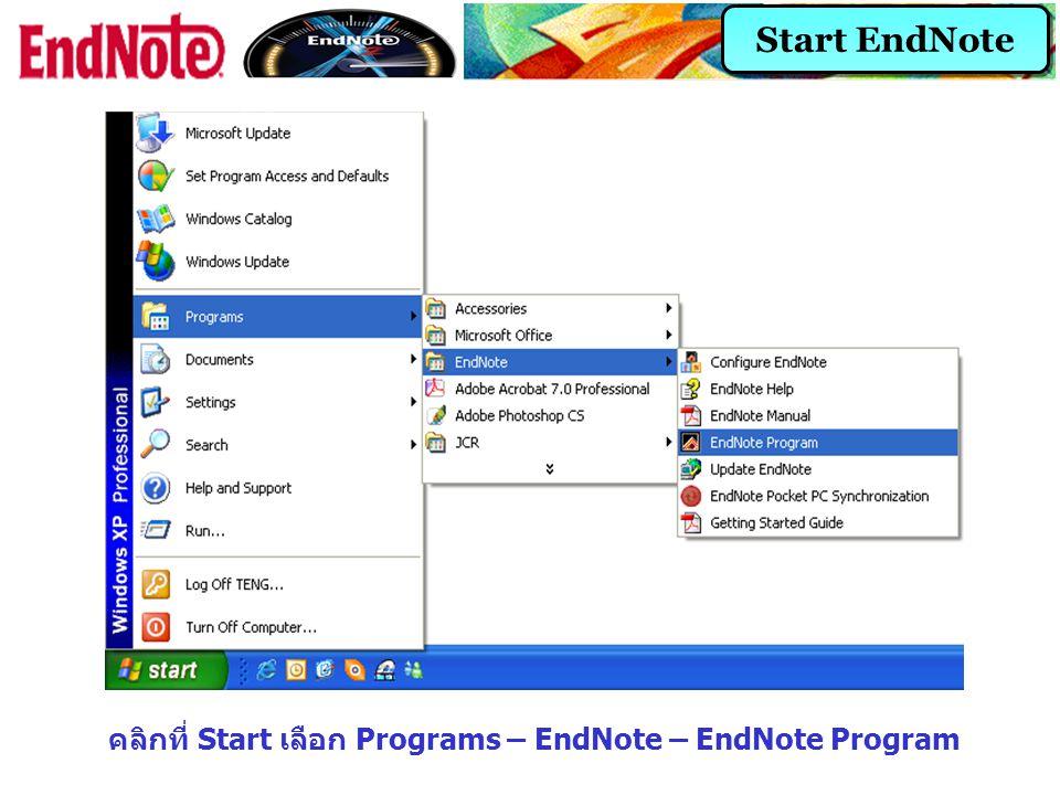 คลิกที่ Start เลือก Programs – EndNote – EndNote Program