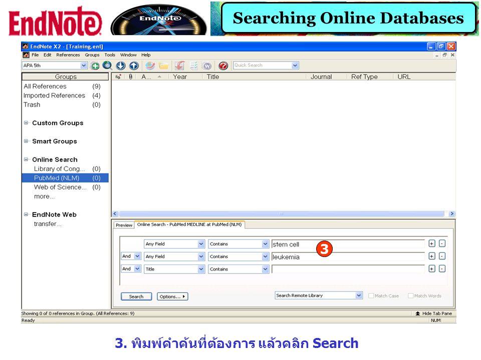 Searching Online Databases 3. พิมพ์คำค้นที่ต้องการ แล้วคลิก Search