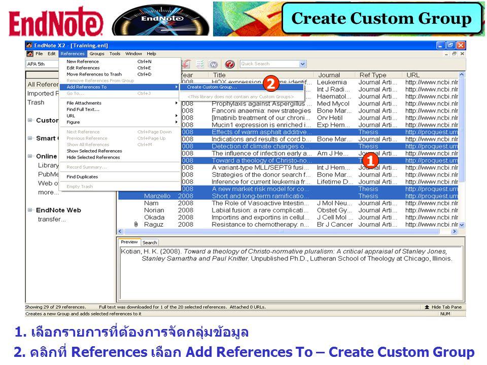 Create Custom Group 2 1 1. เลือกรายการที่ต้องการจัดกลุ่มข้อมูล