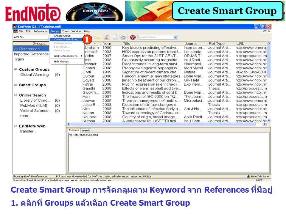 Create Smart Group 1. Create Smart Group การจัดกลุ่มตาม Keyword จาก References ที่มีอยู่ 1.