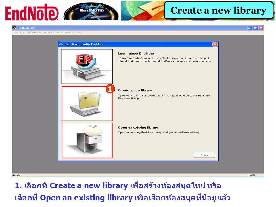 Create a new library 1. 1. เลือกที่ Create a new library เพื่อสร้างห้องสมุดใหม่ หรือ.