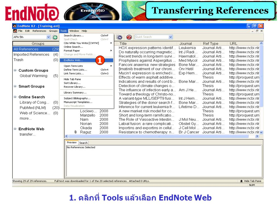 Transferring References 1. คลิกที่ Tools แล้วเลือก EndNote Web