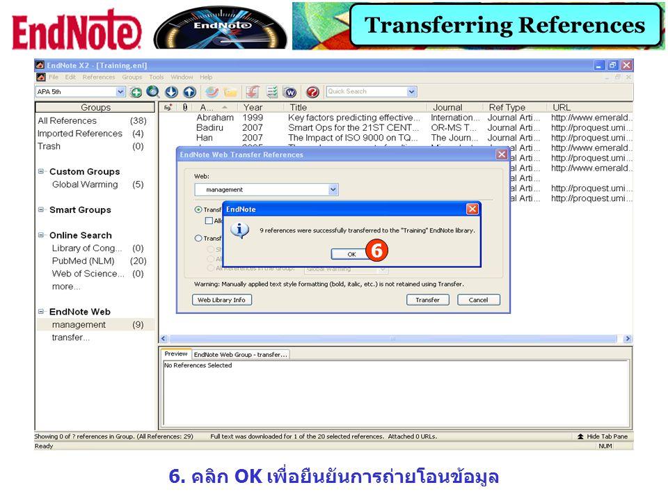 Transferring References 6. คลิก OK เพื่อยืนยันการถ่ายโอนข้อมูล