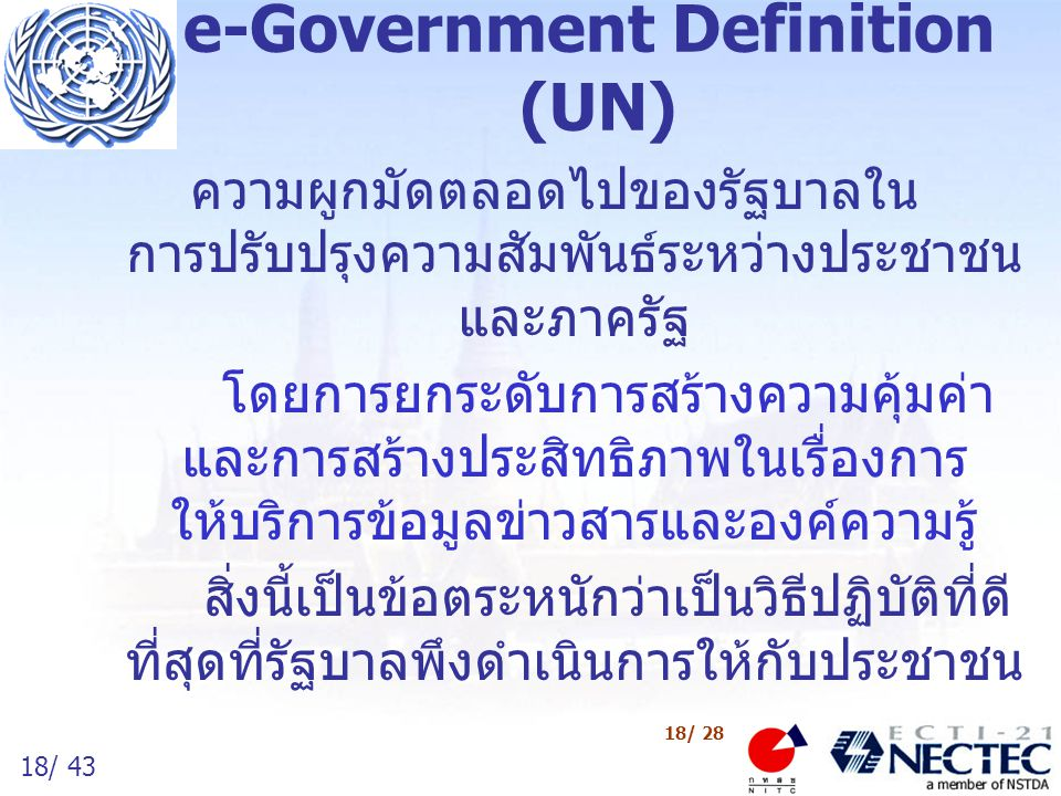 e-Government Definition (UN)