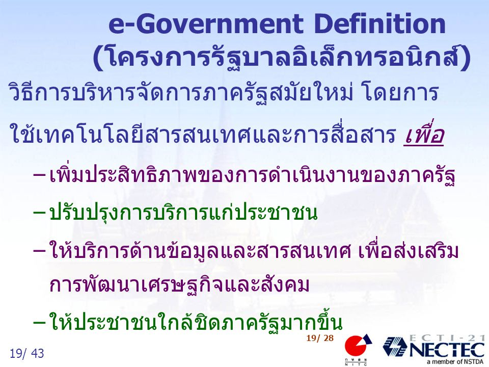 e-Government Definition (โครงการรัฐบาลอิเล็กทรอนิกส์)