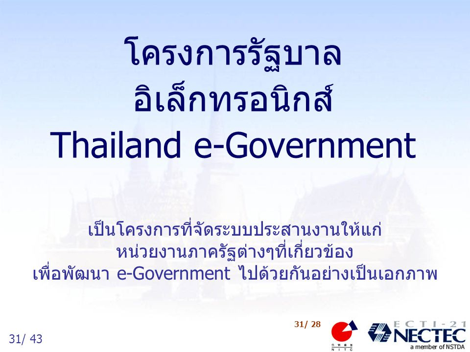 โครงการรัฐบาลอิเล็กทรอนิกส์ Thailand e-Government