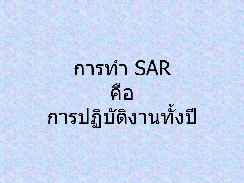 การทำ SAR คือ การปฏิบัติงานทั้งปี