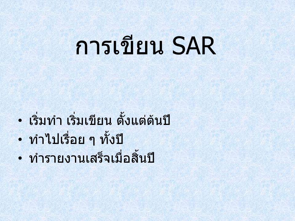 การเขียน SAR เริ่มทำ เริ่มเขียน ตั้งแต่ต้นปี ทำไปเรื่อย ๆ ทั้งปี