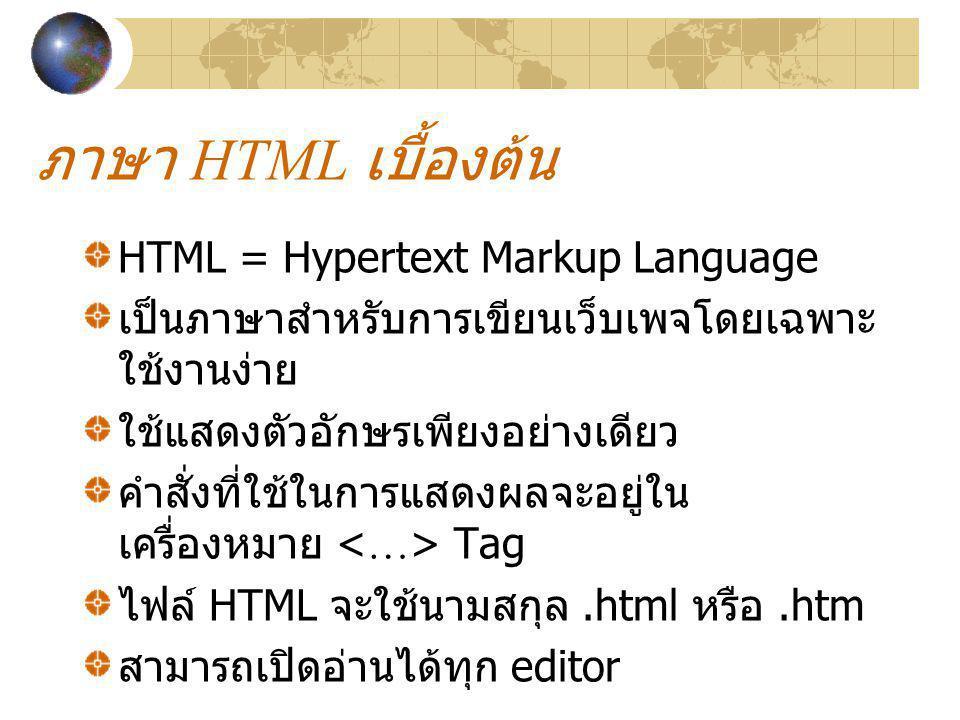ภาษา HTML เบื้องต้น HTML = Hypertext Markup Language