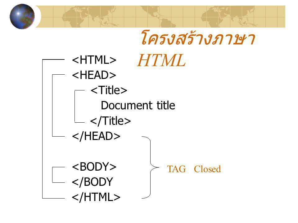 โครงสร้างภาษา HTML <HTML> <HEAD> <Title>