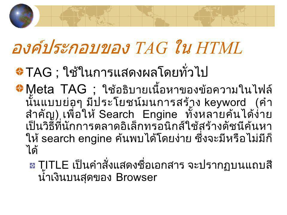 องค์ประกอบของ TAG ใน HTML
