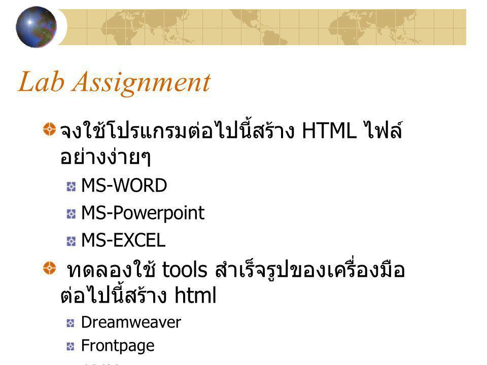 Lab Assignment จงใช้โปรแกรมต่อไปนี้สร้าง HTML ไฟล์อย่างง่ายๆ