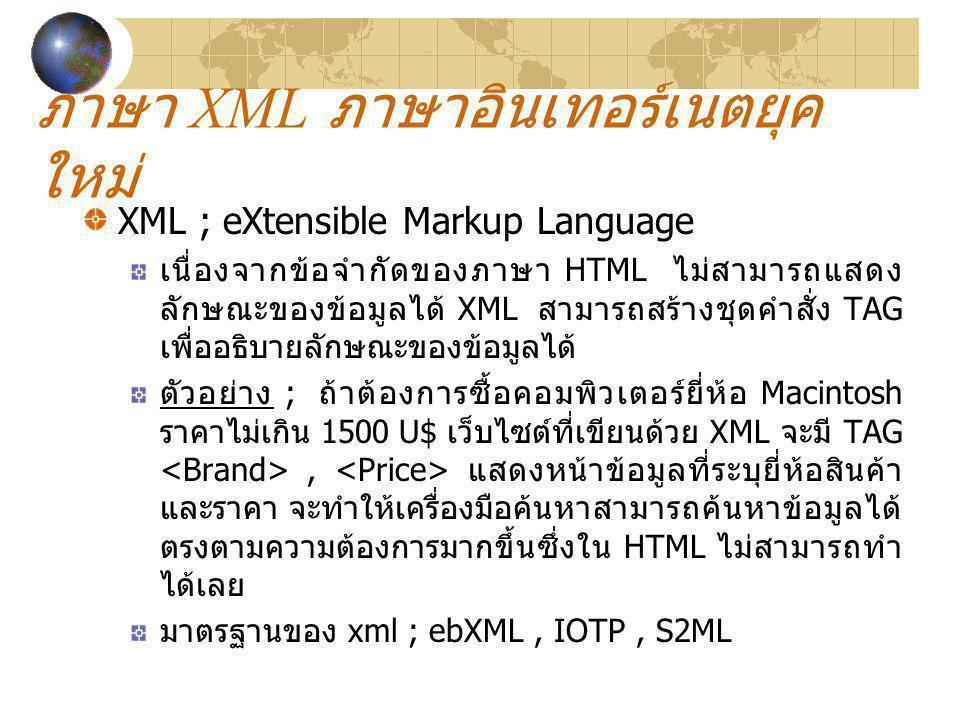 ภาษา XML ภาษาอินเทอร์เนตยุคใหม่