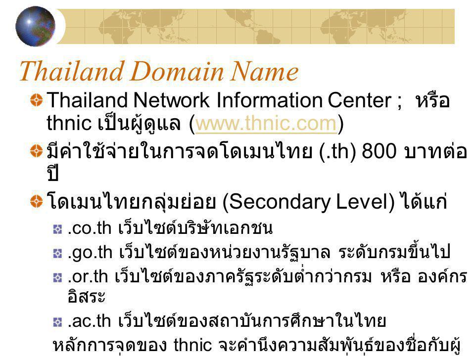Thailand Domain Name Thailand Network Information Center ; หรือ thnic เป็นผู้ดูแล (www.thnic.com) มีค่าใช้จ่ายในการจดโดเมนไทย (.th) 800 บาทต่อปี