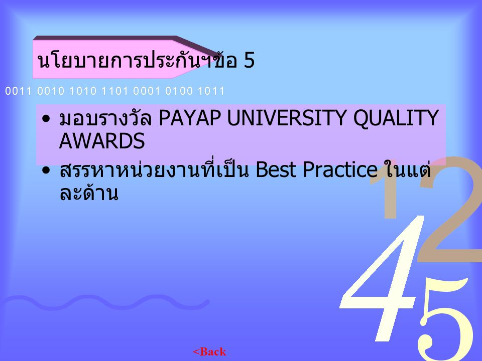 มอบรางวัล PAYAP UNIVERSITY QUALITY AWARDS