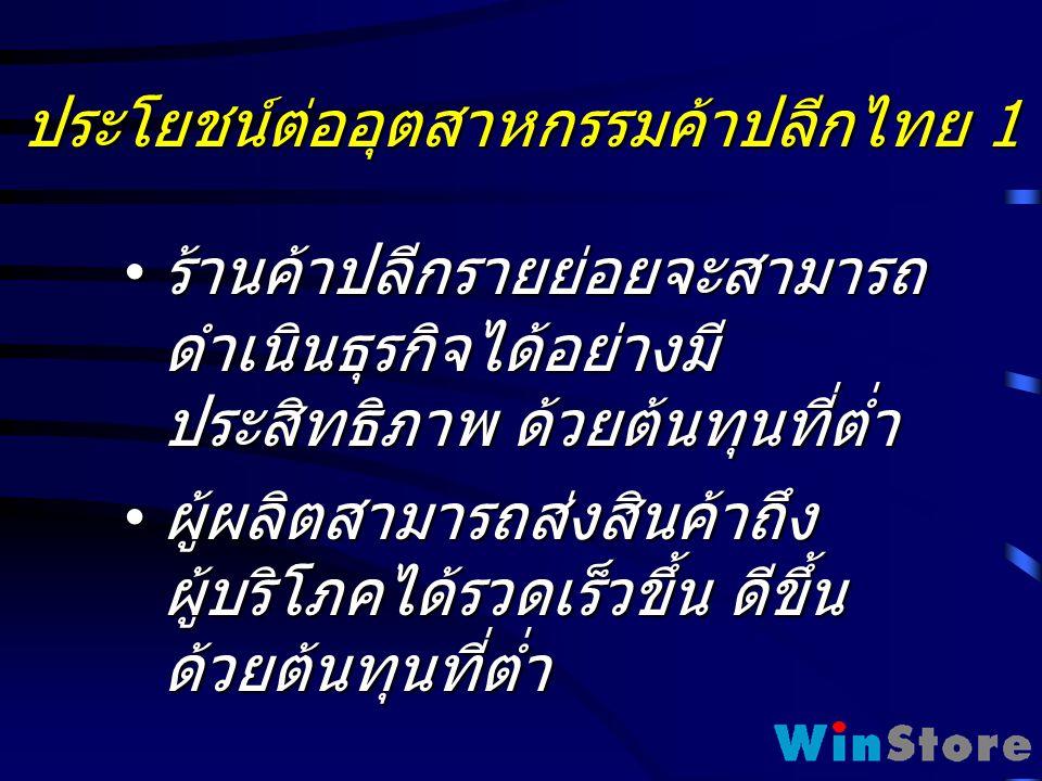 ประโยชน์ต่ออุตสาหกรรมค้าปลีกไทย 1