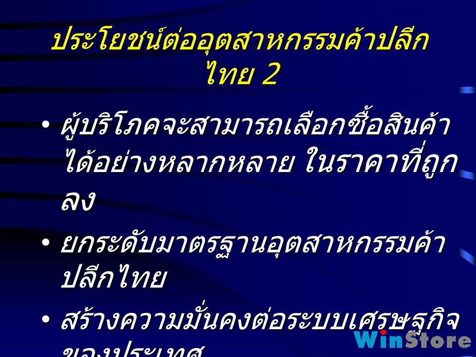 ประโยชน์ต่ออุตสาหกรรมค้าปลีกไทย 2