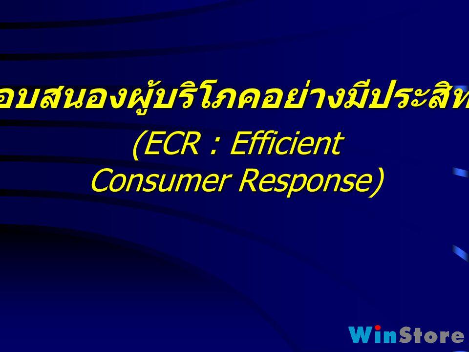 (ECR : Efficient Consumer Response)