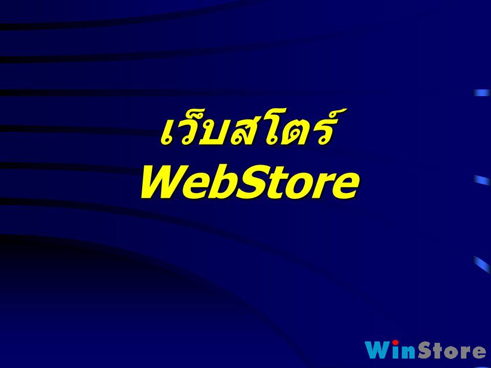 เว็บสโตร์ WebStore