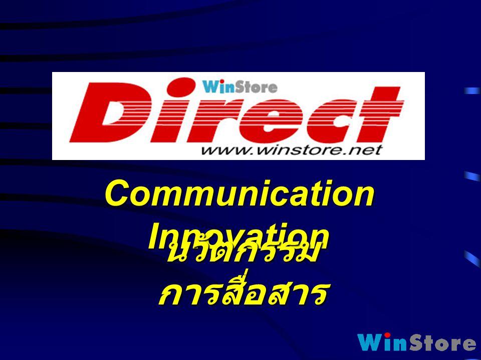 Communication Innovation