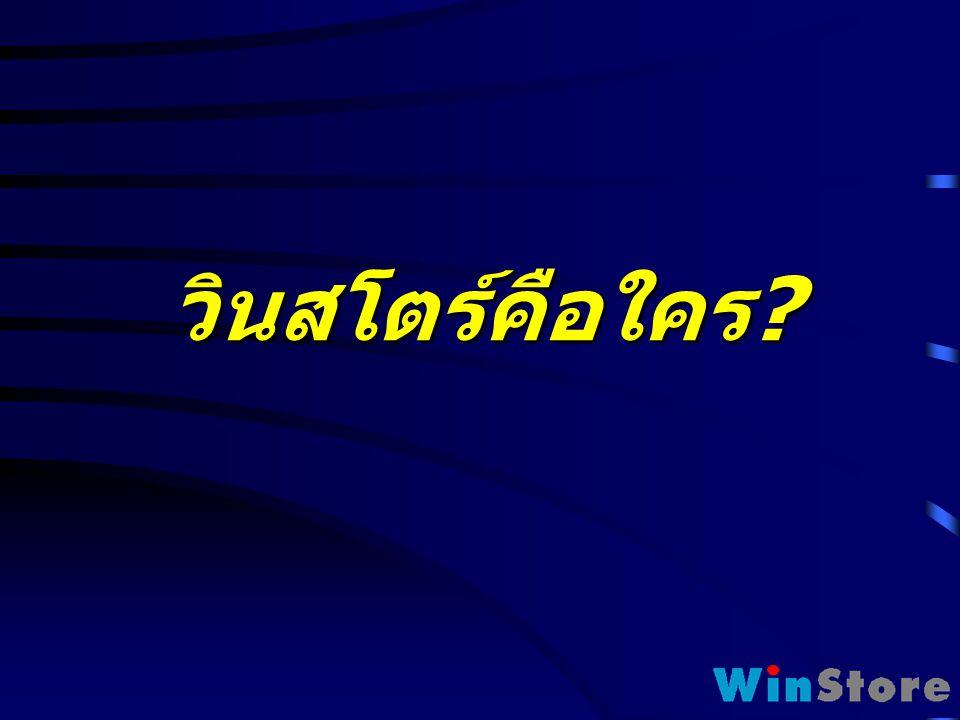 วินสโตร์คือใคร