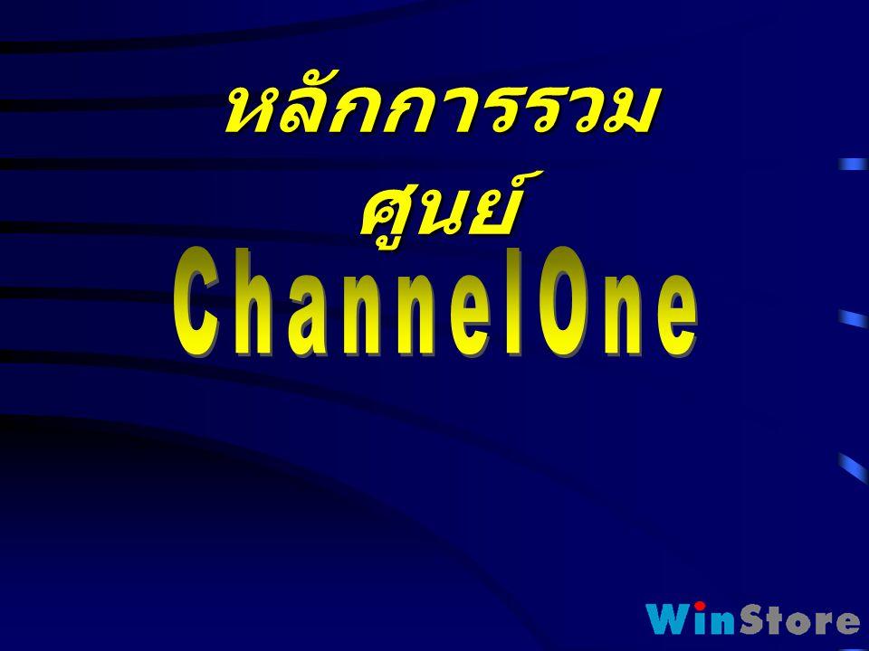 หลักการรวมศูนย์ ChannelOne