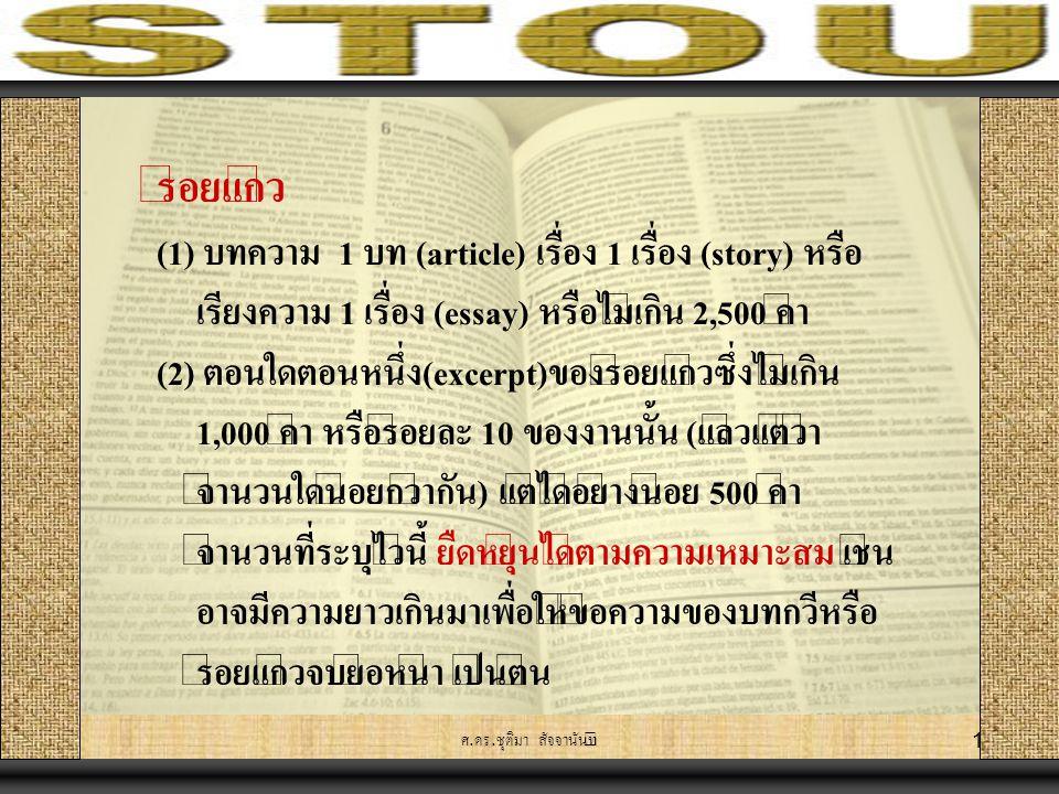 ร้อยแก้ว (1) บทความ 1 บท (article) เรื่อง 1 เรื่อง (story) หรือเรียงความ 1 เรื่อง (essay) หรือไม่เกิน 2,500 คำ.