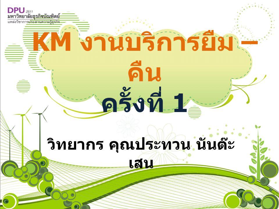 KM งานบริการยืม – คืน ครั้งที่ 1