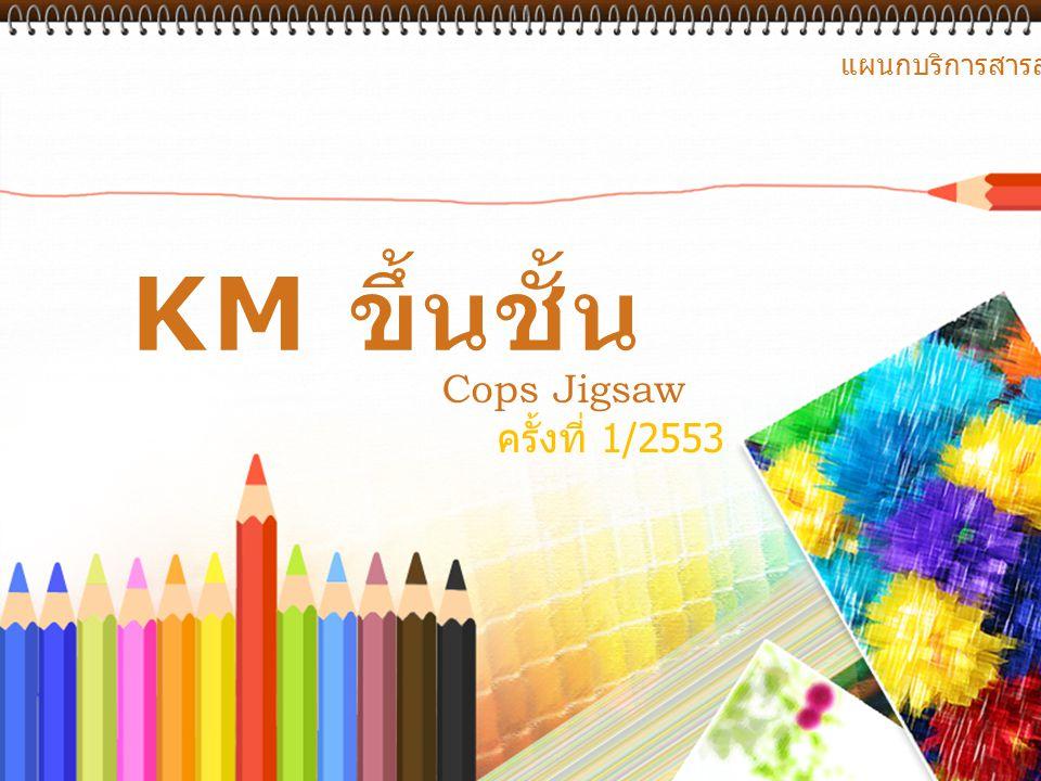 แผนกบริการสารสนเทศ KM ขึ้นชั้น Cops Jigsaw ครั้งที่ 1/2553